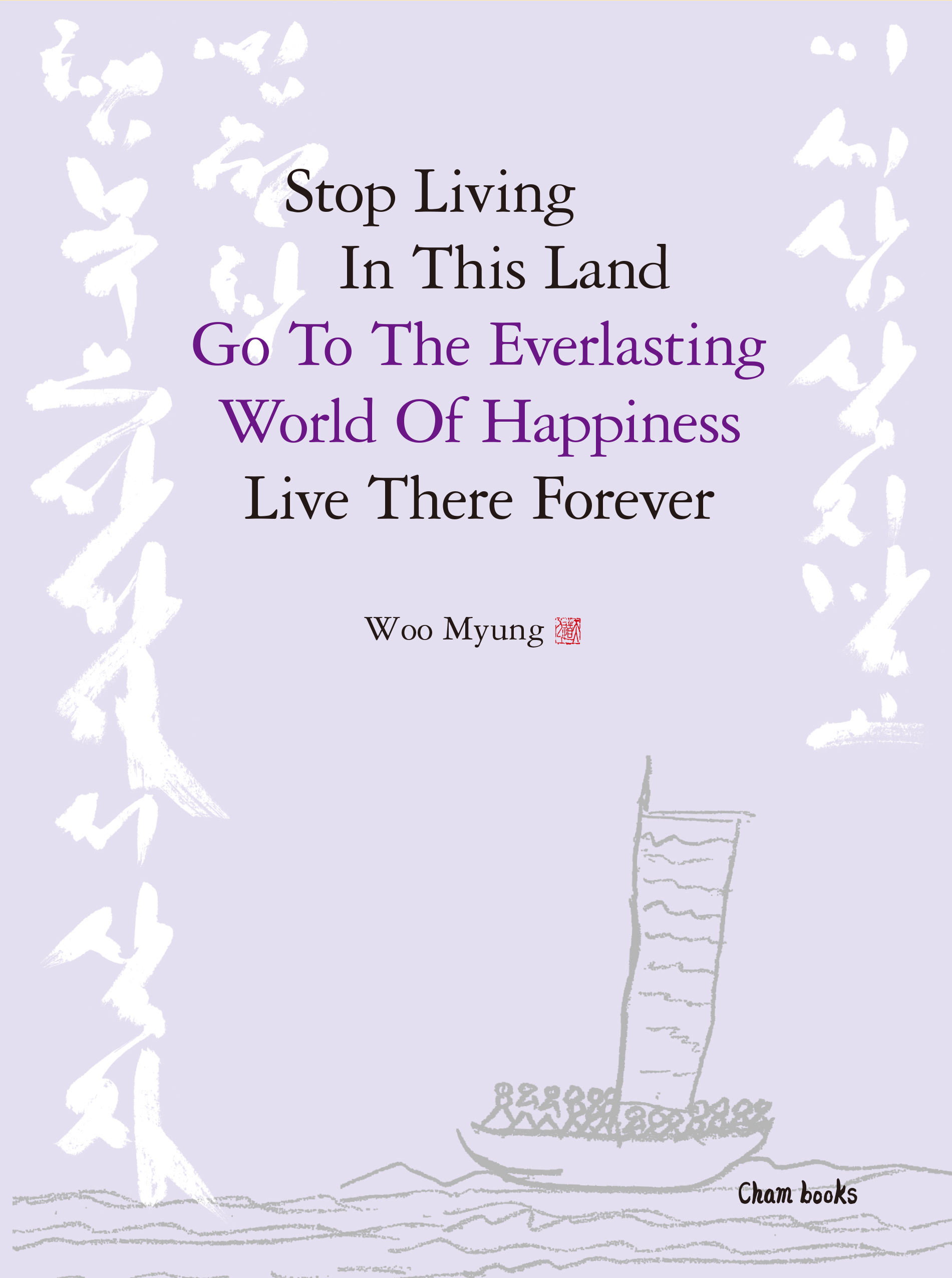 Stop Living(Eng)